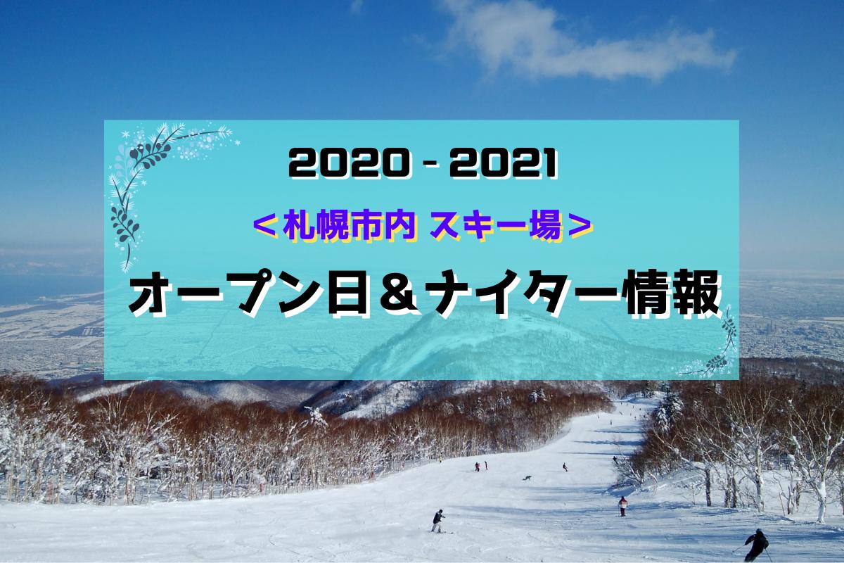2020‐2021シーズン札幌市内スキー場ゲレンデオープン日・ナイター情報