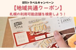 【GoToトラベル】地域共通クーポンを札幌市内で使うなら「取扱店舗検索マップ」が便利です!【北海道札幌市】