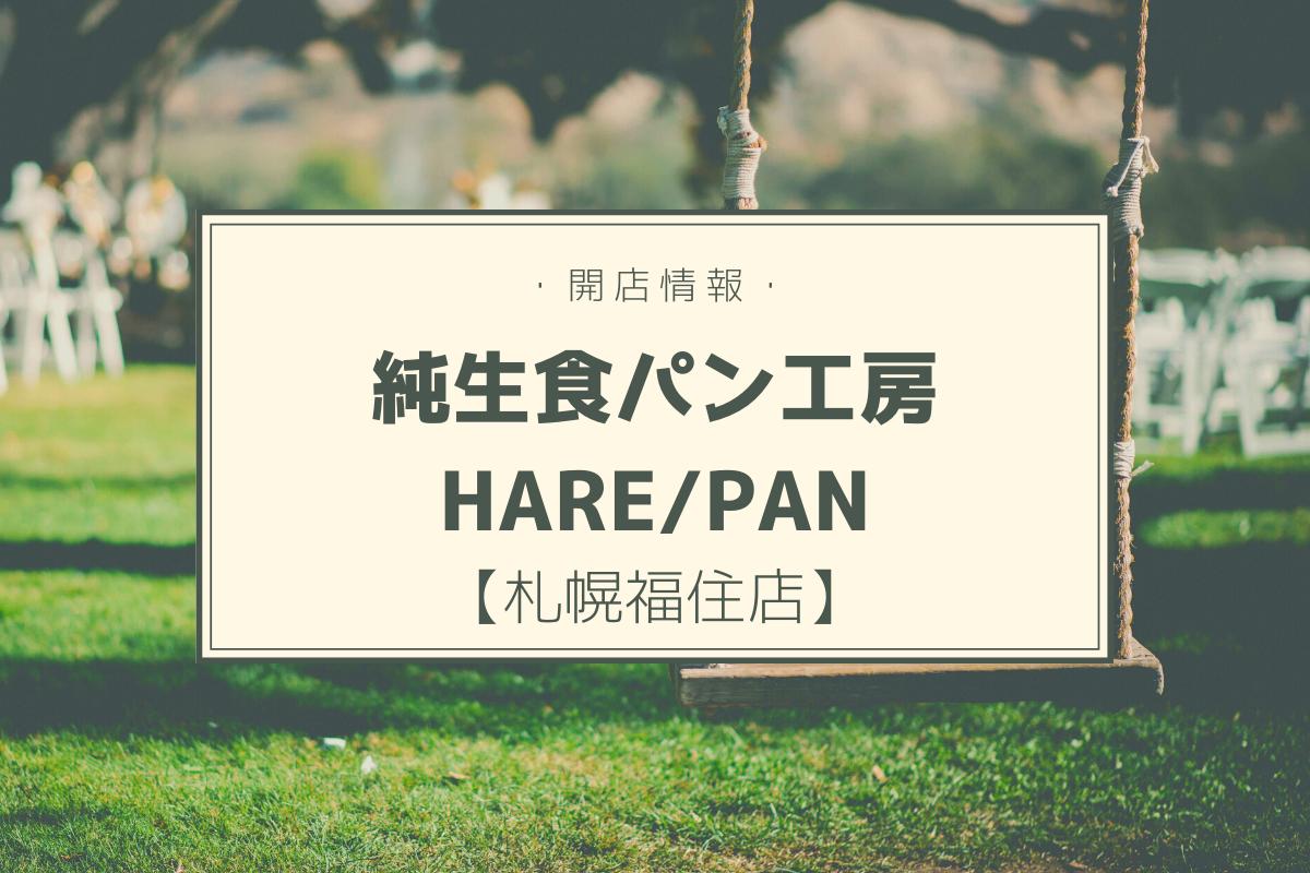 新店開店情報「純生食パン工房HARE/PANハレパン」札幌福住店