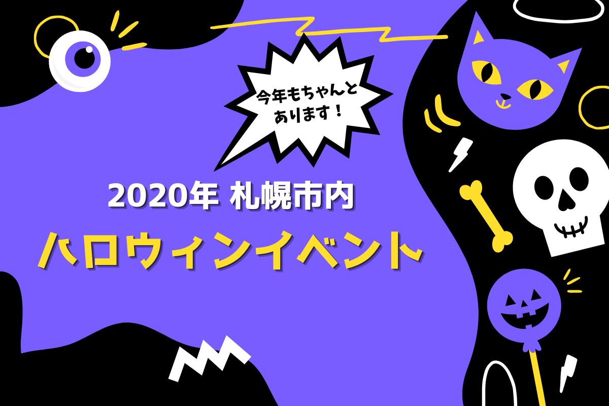 2020年札幌市内ハロウィンイベント