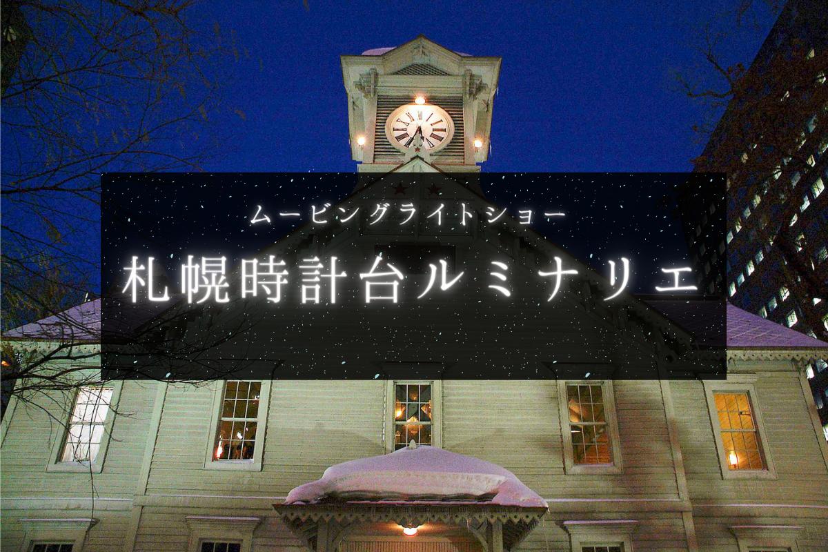 【スポット】ムービングライトショー『札幌時計台 ルミナリエ』~音楽と光で時計台が幻想的に輝く♪【さっぽろ】