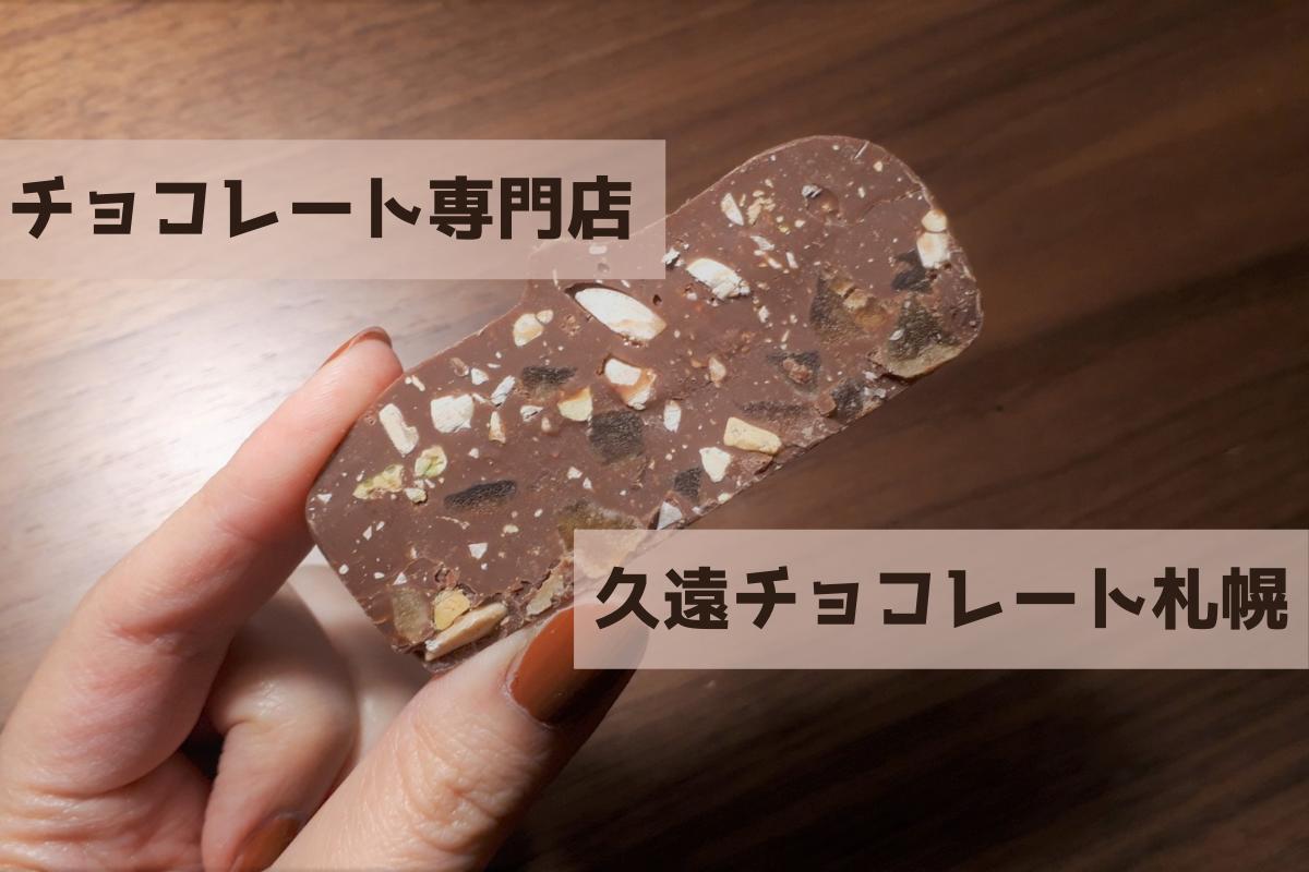 【レビュー】札幌スイーツ『久遠チョコレート 札幌』~余計な油分を加えない「ピュアチョコレート」の専門店が札幌上陸!アイス&ドリンクも注目♪【月寒東】