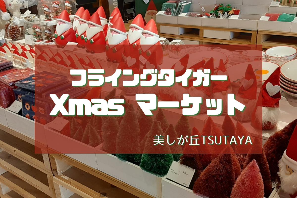 美しが丘TSUTAYA「フライングタイガーコペンハーゲン」ポップアップストアクリスマスマーケット