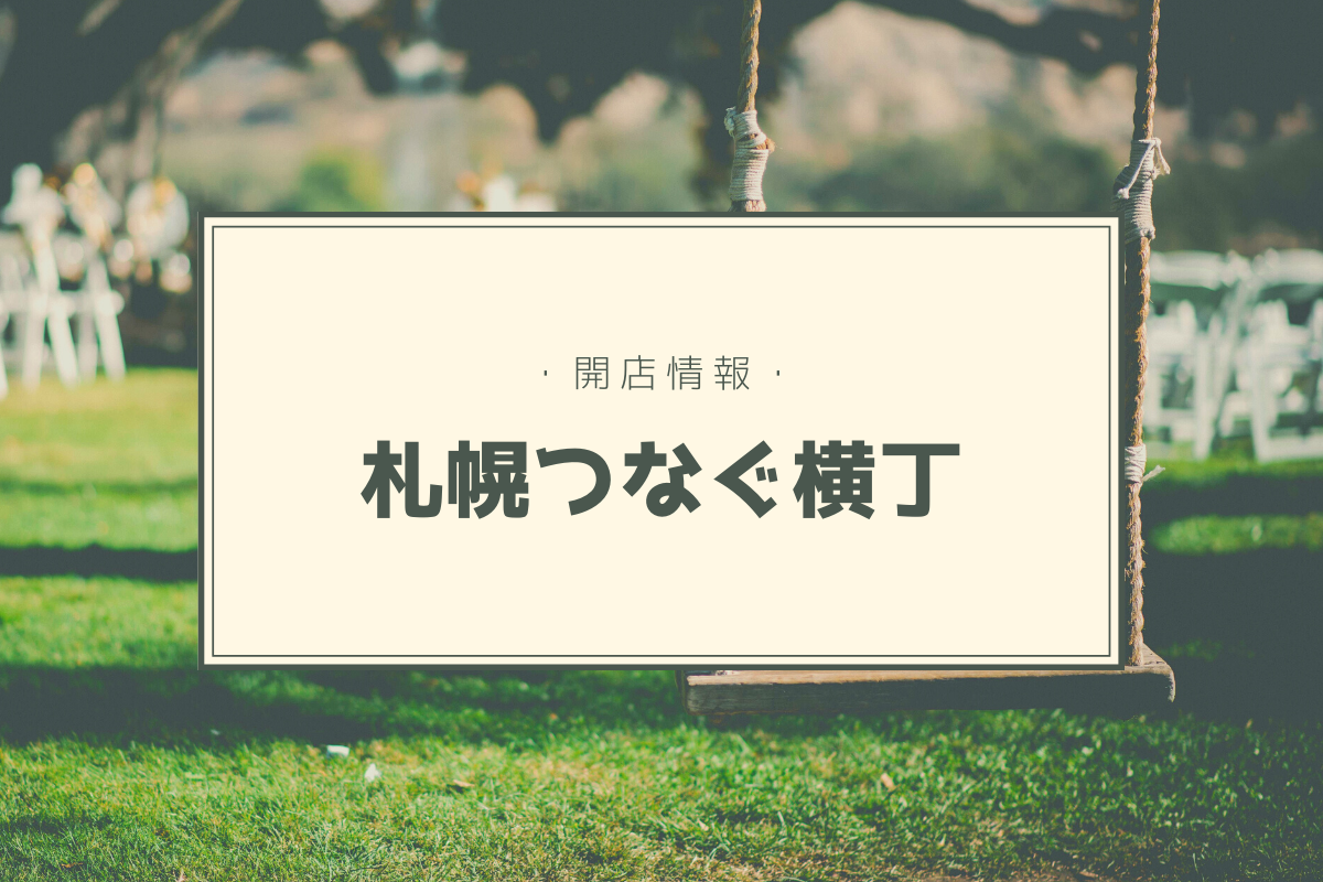 【開店情報】『札幌つなぐ横丁』~JR高架下に飲み屋横丁誕生!ハシゴ酒が楽しい15店がオープン予定【新店】