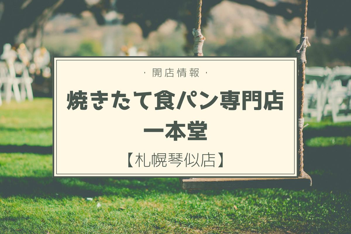 新店開店情報「焼きたて食パン専門店一本堂札幌琴似店」