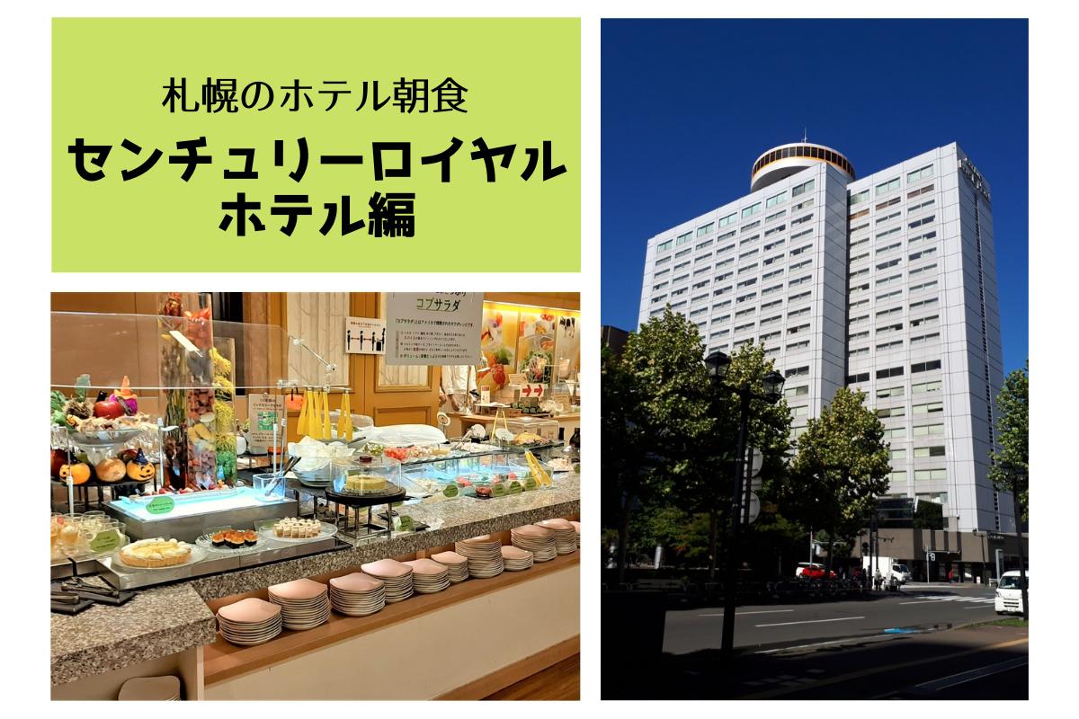 センチュリーロイヤルホテル札幌朝食バイキング口コミ