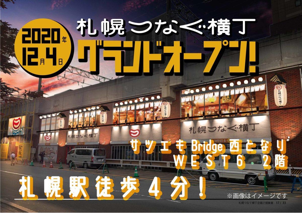 札幌つなぐ横丁開店情報