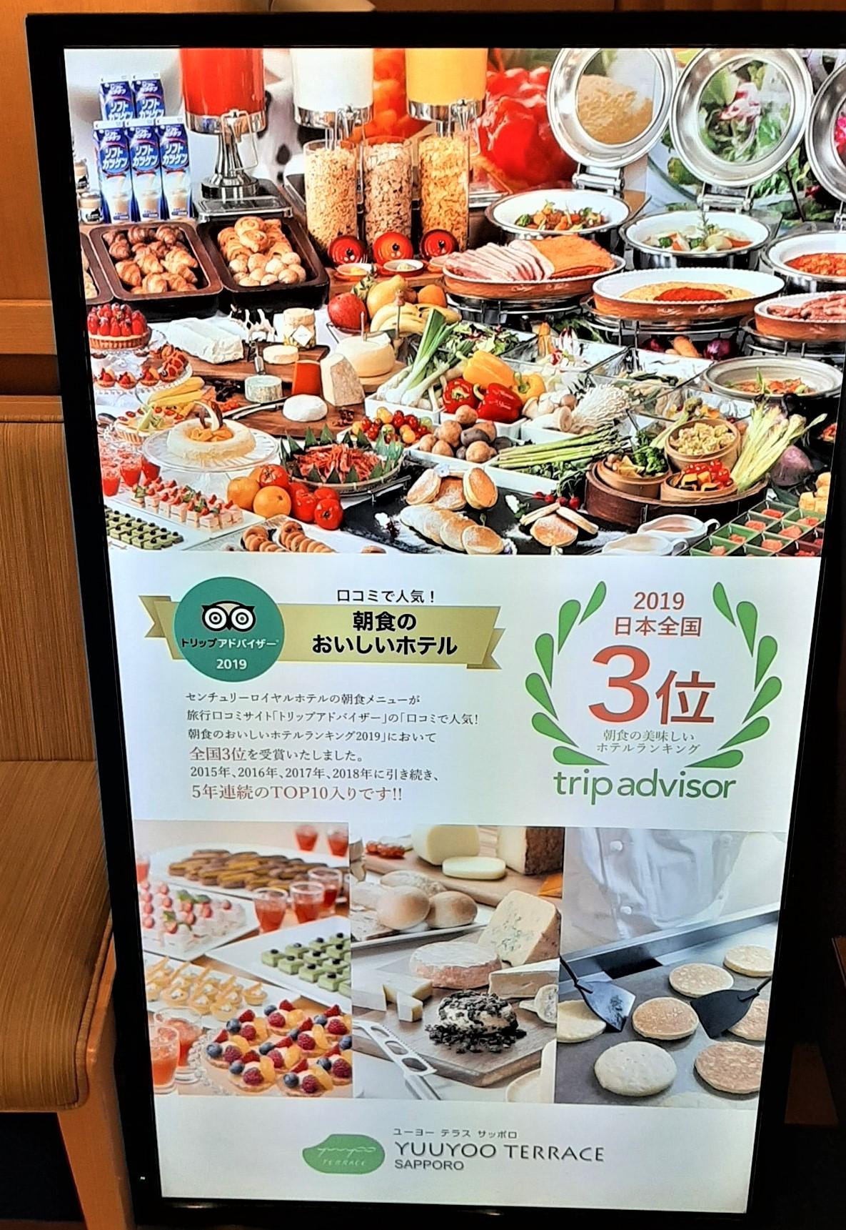 朝食のおいしいホテル札幌センチュリーロイヤルホテル