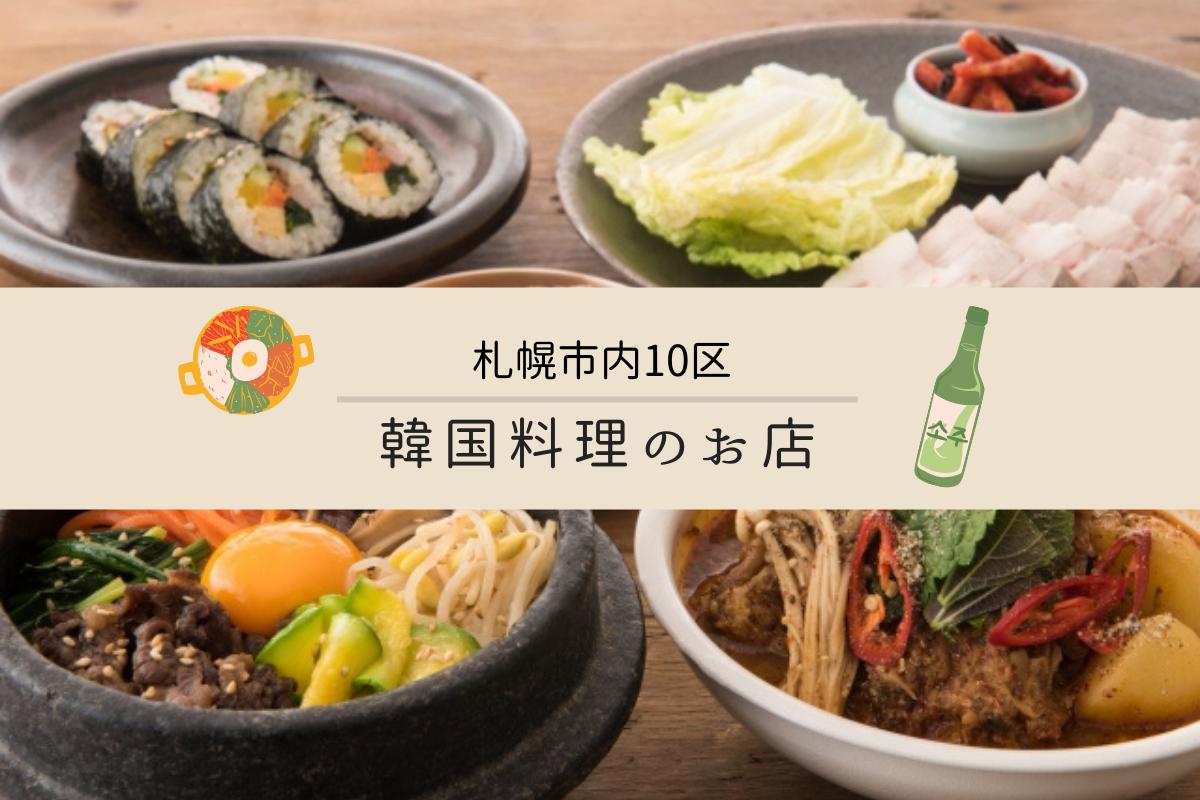 【おすすめ】札幌の「韓国料理店」を市内10区ごとに集めました♪【まとめ】