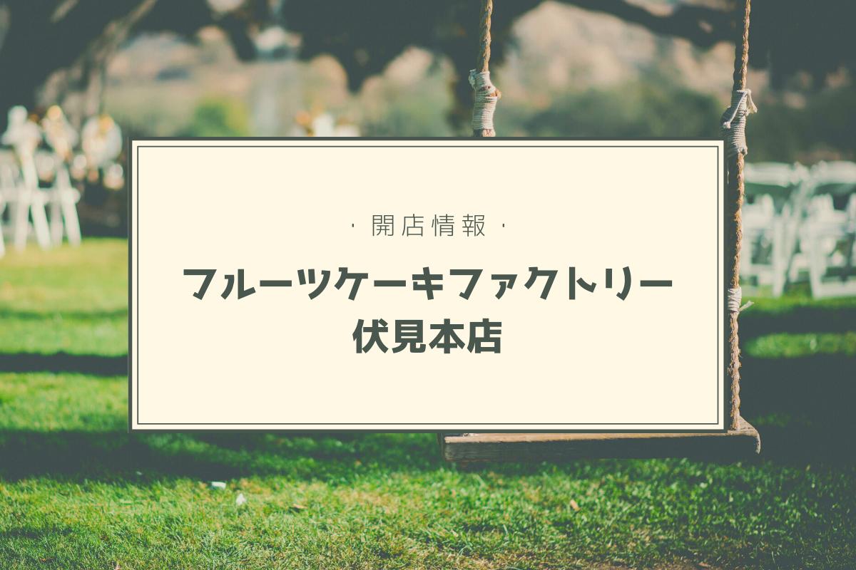 新店開店情報「フルーツケーキファクトリー伏見本店」