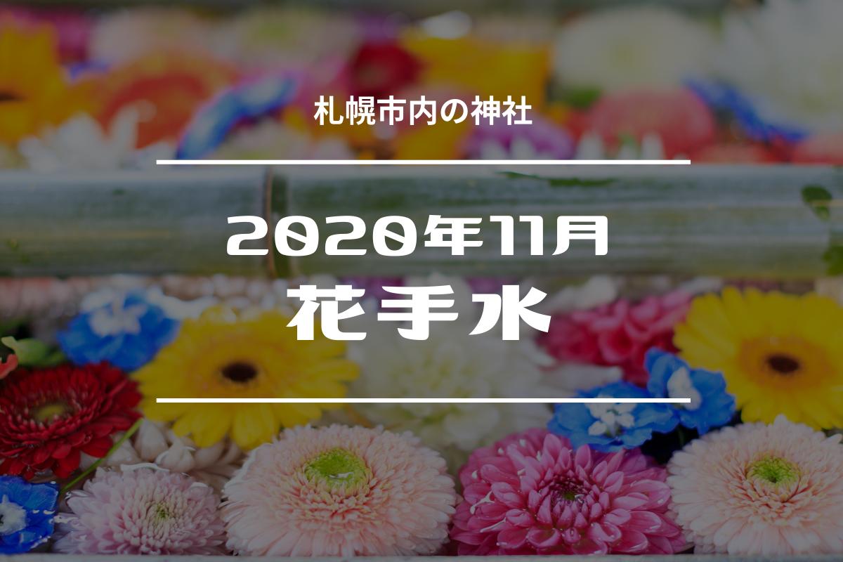 2020年11月札幌市内神社の花手水