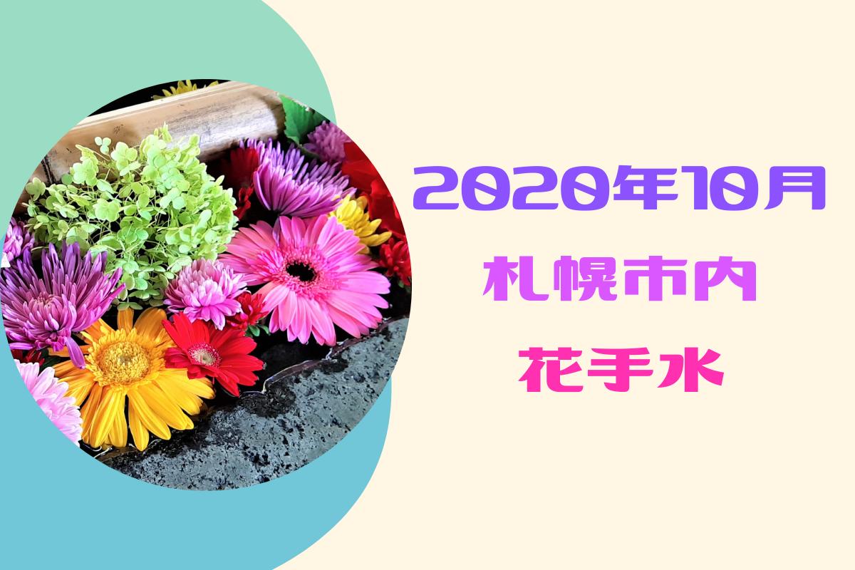 2020年10月花手水開催神社(札幌)