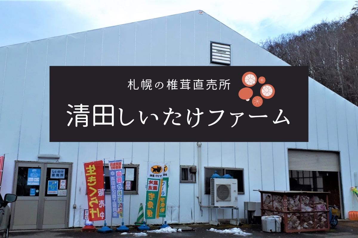 【レビュー】『清田しいたけファーム』~札幌市内にある椎茸直売所!土日はさらにお得な特売日【有明】