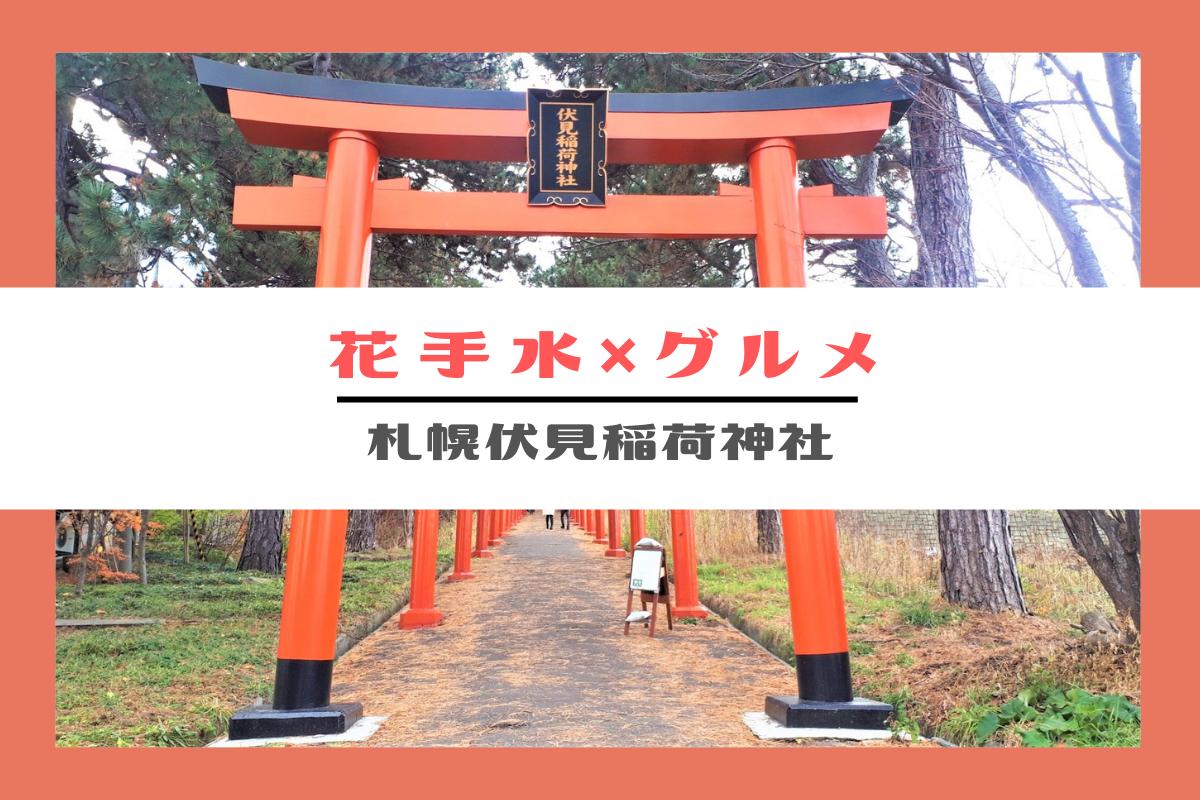 札幌伏見稲荷神社2020年イベント花手水×キッチンカー