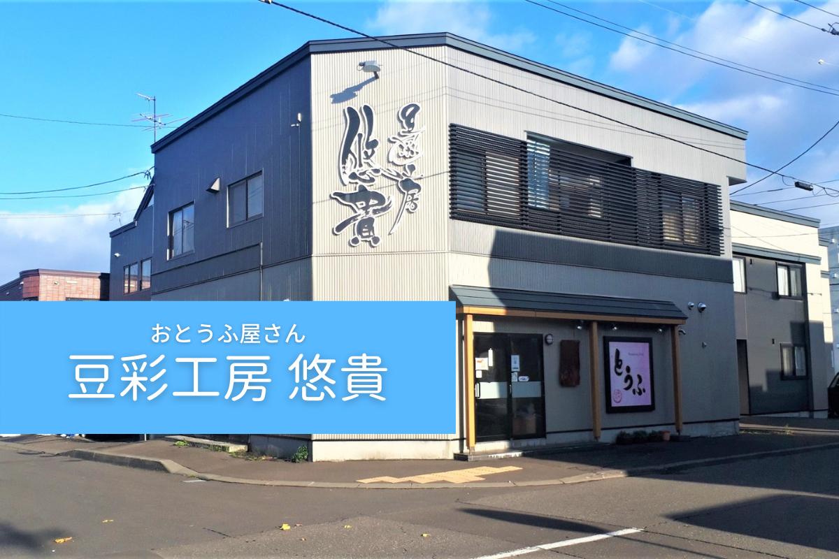 【レビュー】札幌ごはん『豆彩工房 悠貴』~天然水湧き出るお豆腐やさん!種類豊富な総菜がすごいんです【南郷7丁目】