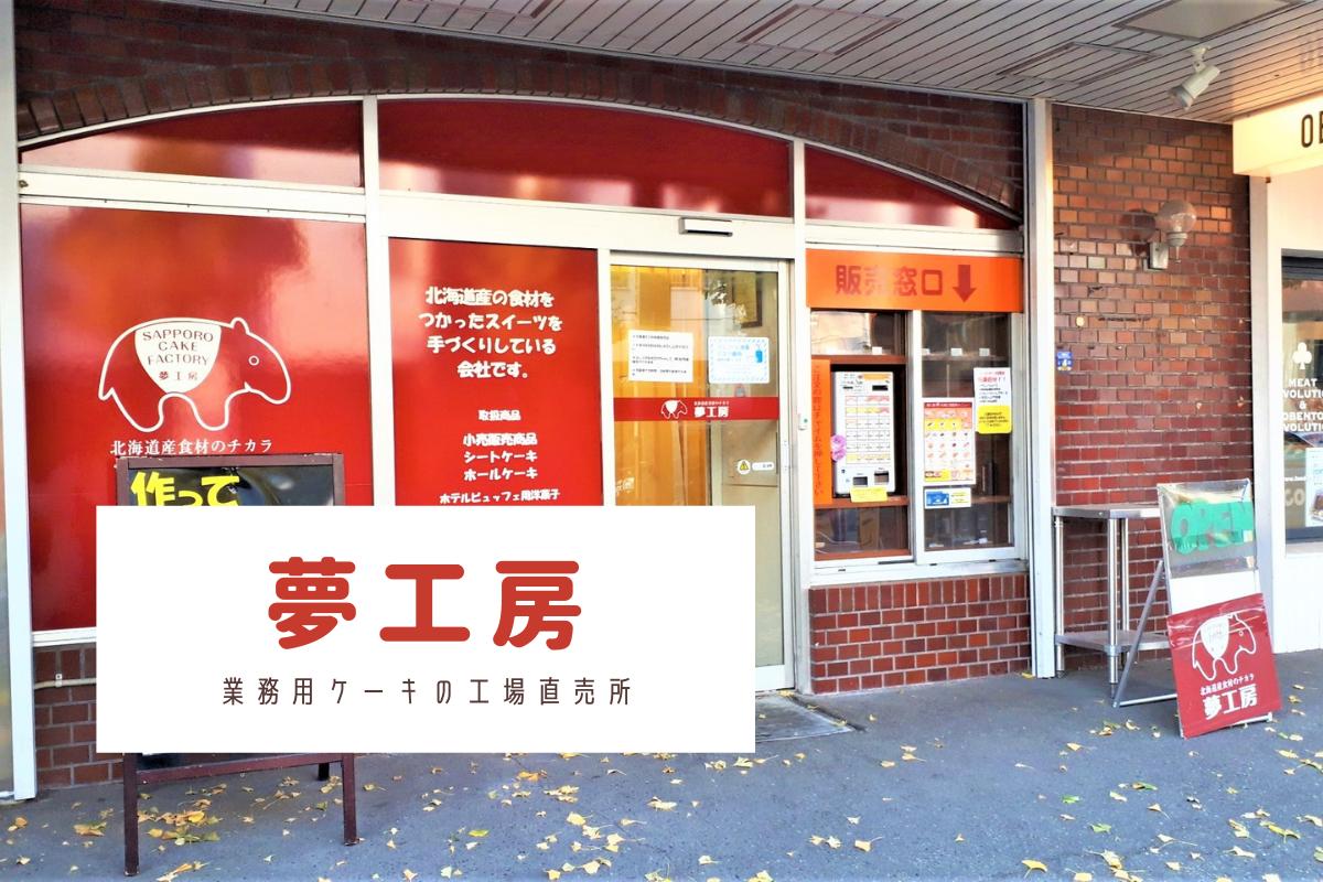 札幌スイーツ工場直売所「夢工房」