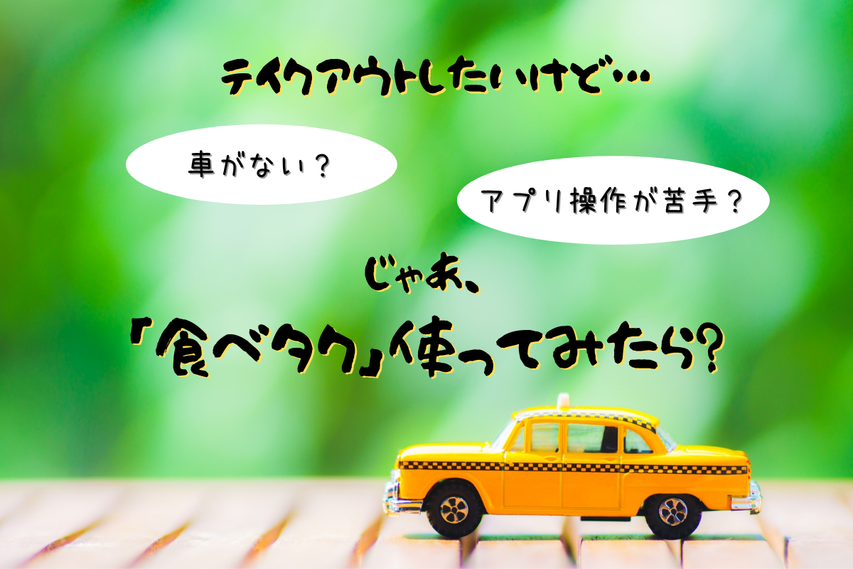 札幌テイクアウトデリバリー「食べタク」