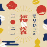【福袋】『もりひこの福袋2021』~麻風呂敷が可愛いMORIHIKO.福袋♪各店舗限定の福袋も見逃せない!【令和3年】