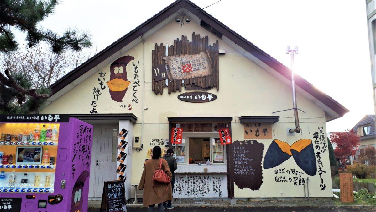 札幌焼き芋専門店「おいも屋いも平」