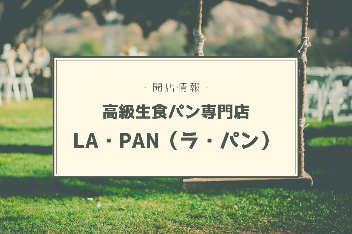 【開店情報】『LA・PAN(ラ・パン)』~高級生食パン専門店が北海道発上陸!【新店】