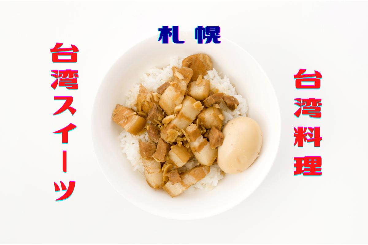 札幌市内のおすすめ人気台湾料理店・台湾スイーツ・台湾カフェ