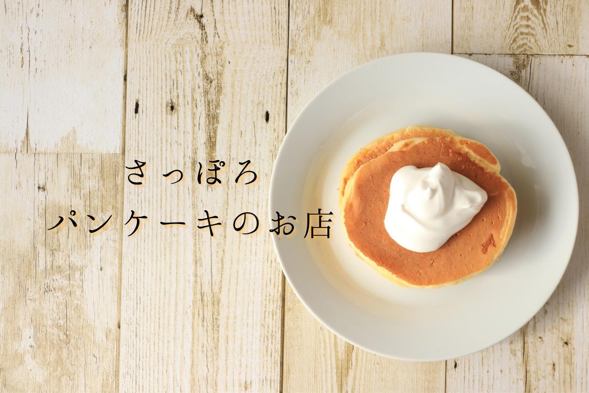 札幌市内パンケーキのお店まとめ
