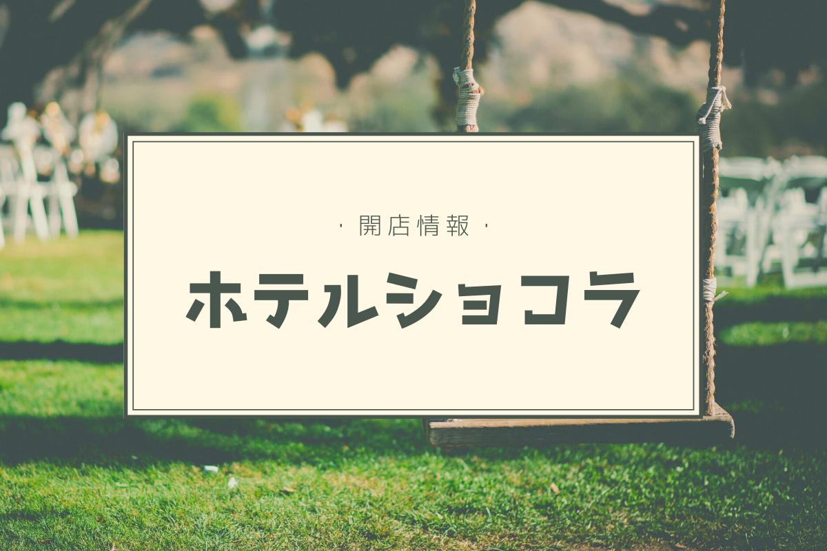 新店開店情報「ホテルショコラ札幌店」