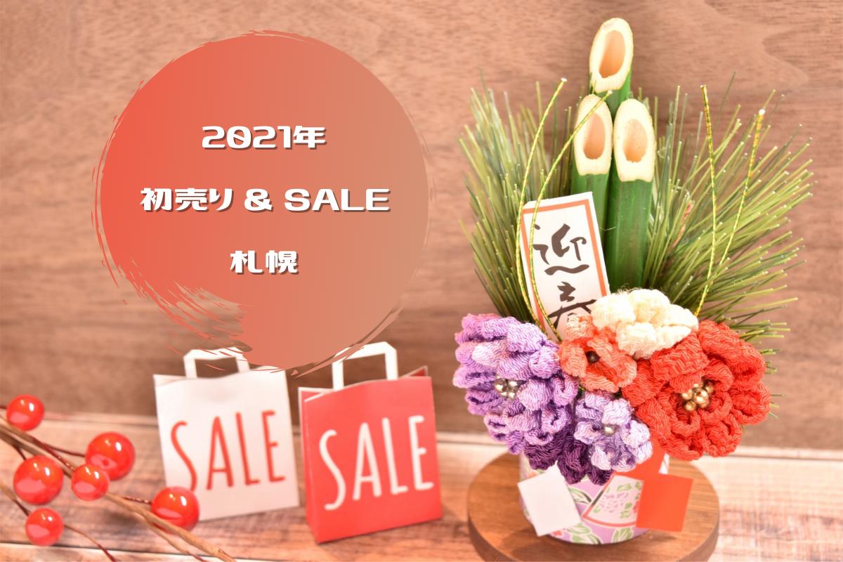 【2021年】札幌のデパート・商業施設の初売り&セール情報!【お正月】