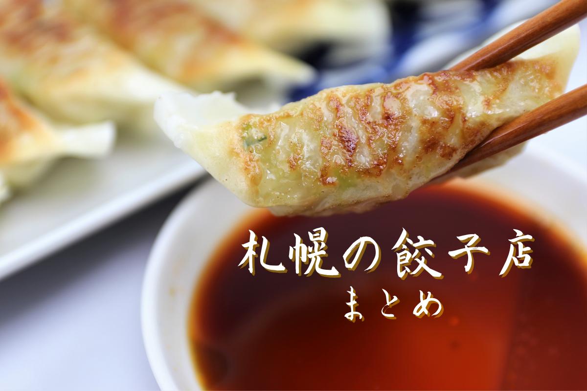 札幌市内餃子店まとめ