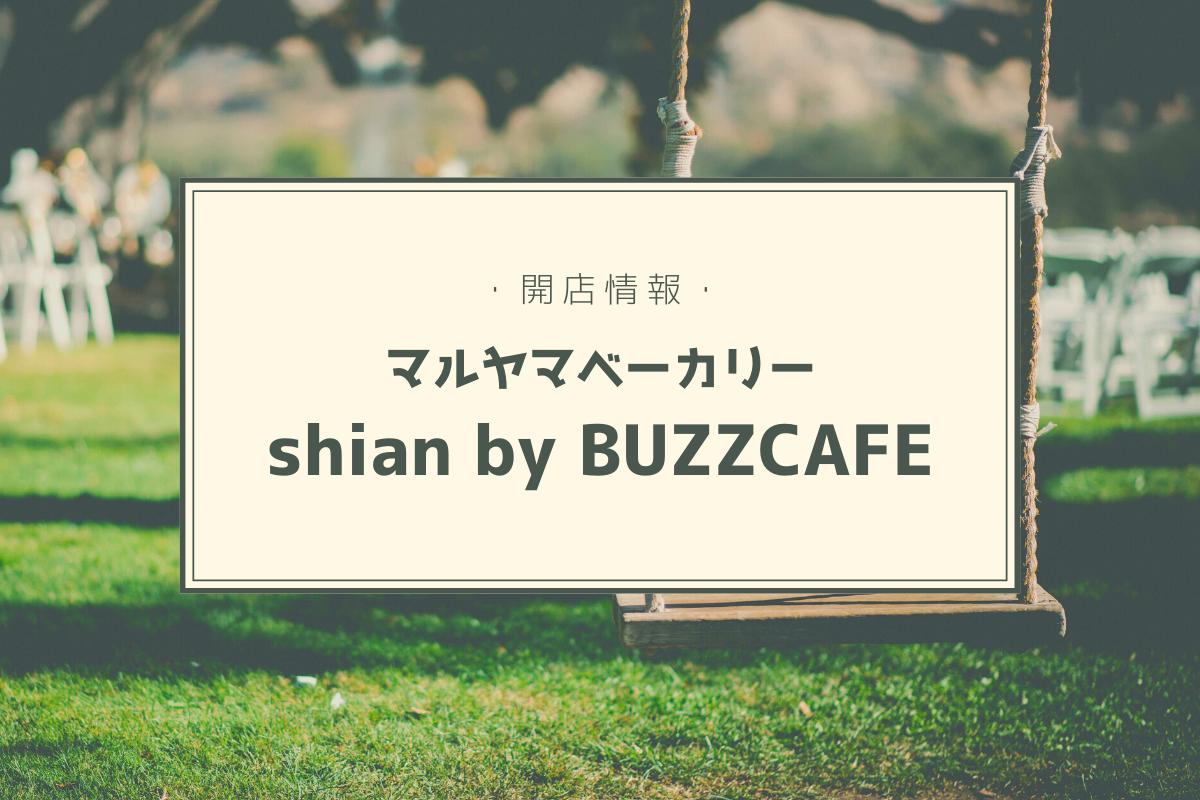 【開店情報】『マルヤマベーカリー shian by BUZZ CAFE(シアン)』~人気カフェ1階に天然酵母&道産小麦を使ったパン屋さんがオープン!【新店】
