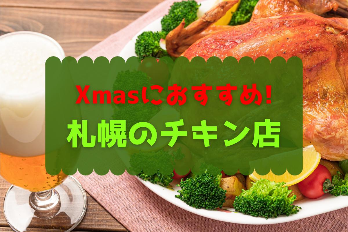 【おすすめ】クリスマスにもおすすめ!札幌の『チキン店』をピックアップ♪【まとめ】