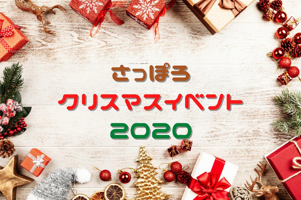 【イベント】2020年開催「札幌市内のクリスマスイベント」~コロナ禍のXmasはここで楽しもう♪【クリスマス】