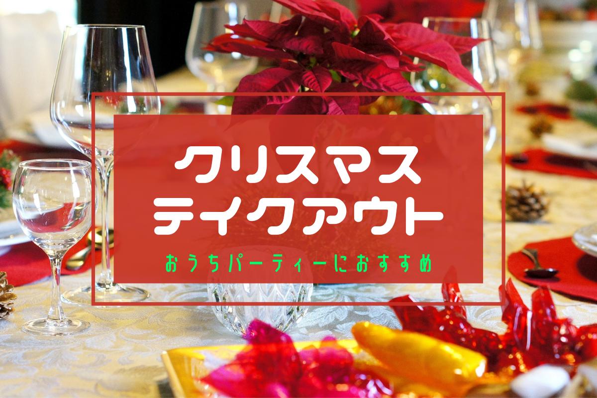 【おすすめ】札幌テイクアウト~今年はおうちクリパ!クリスマスオードブルなどパーティーメニューのお持ち帰り【まとめ】