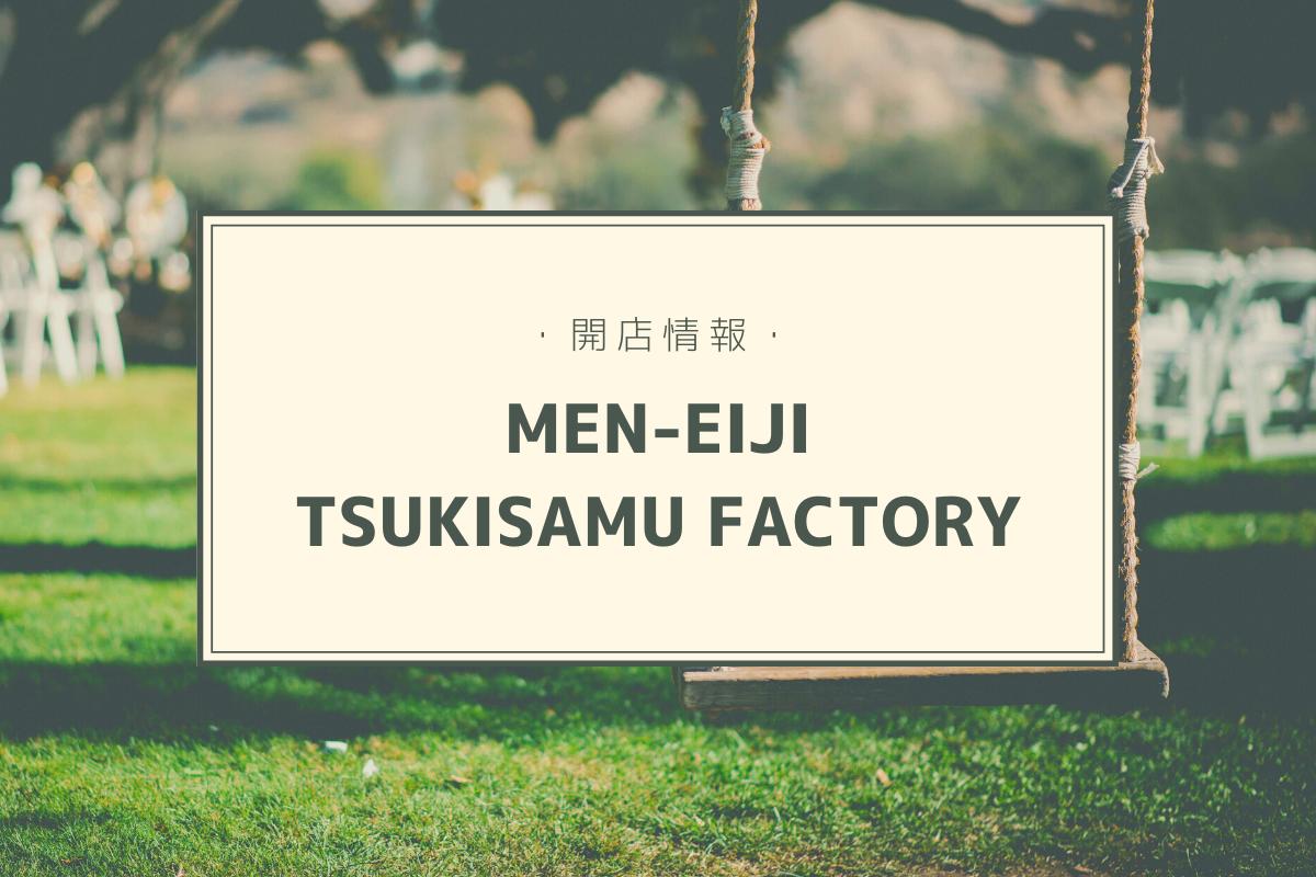 札幌新店開店情報「MEN-EIJI TSUKISAMU FACTORY」