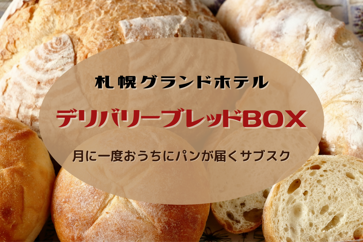 【サブスク】札幌グランドホテル<デリバリーブレッドBOX>~月替わりのホテルパンが毎月届くしあわせ♪【パン】