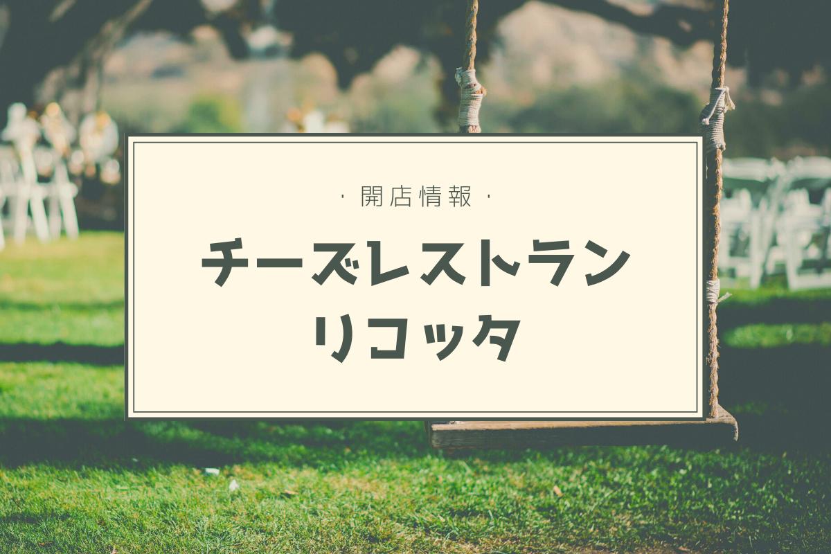 札幌新店開店情報「チーズレストランリコッタ」