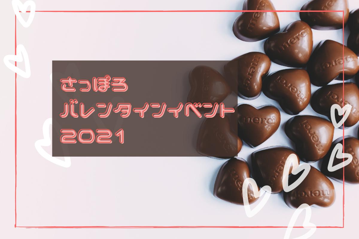 札幌バレンタインイベント2021デパート・百貨店