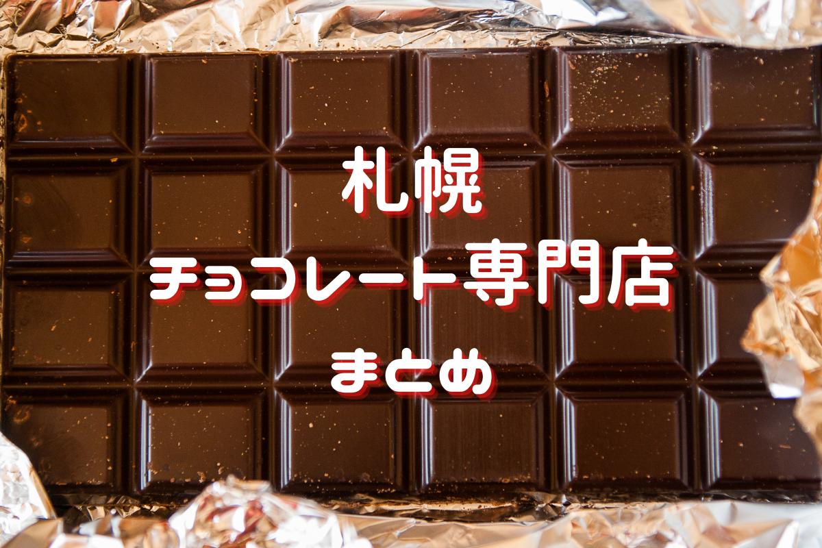 札幌市内チョコレート専門店ショコラトリーまとめ