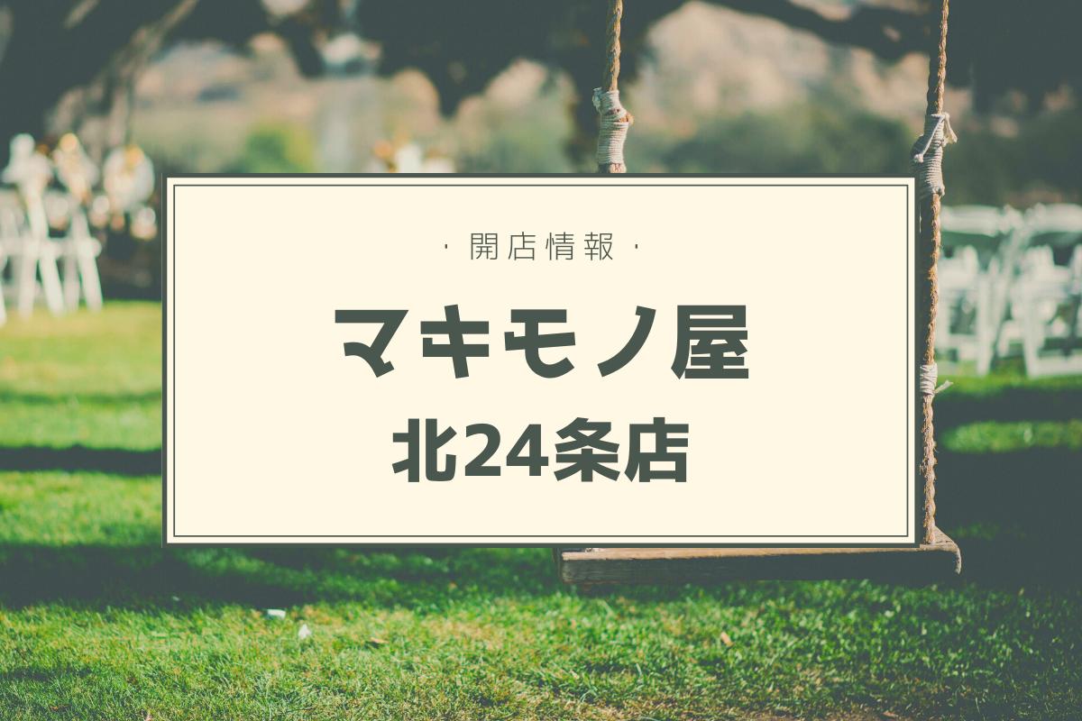 札幌新店開店情報「マキモノ屋北24条店」