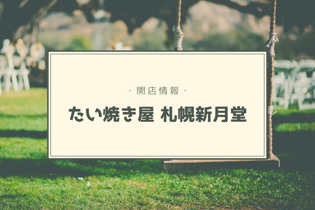 札幌新店開店情報「たい焼き屋札幌新月堂」