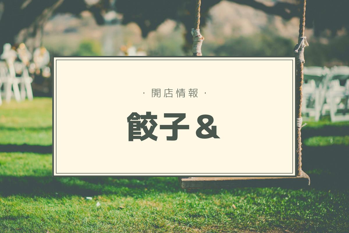 札幌新店開店情報「餃子&」