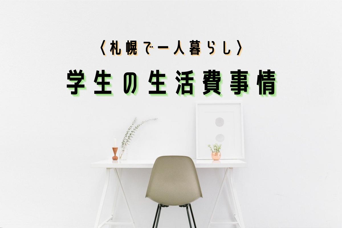 『札幌の一人暮らし』~学生の生活費は平均でいくらかかる?家賃・食費・光熱費など費用別にチェック♪