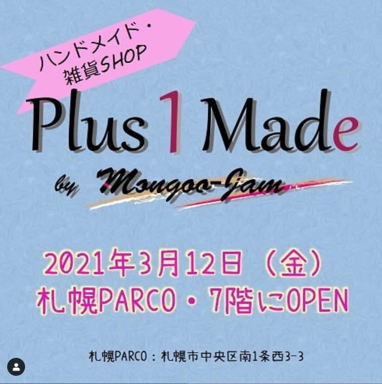 札幌雑貨「plus1madebymongoojamモングージャム」