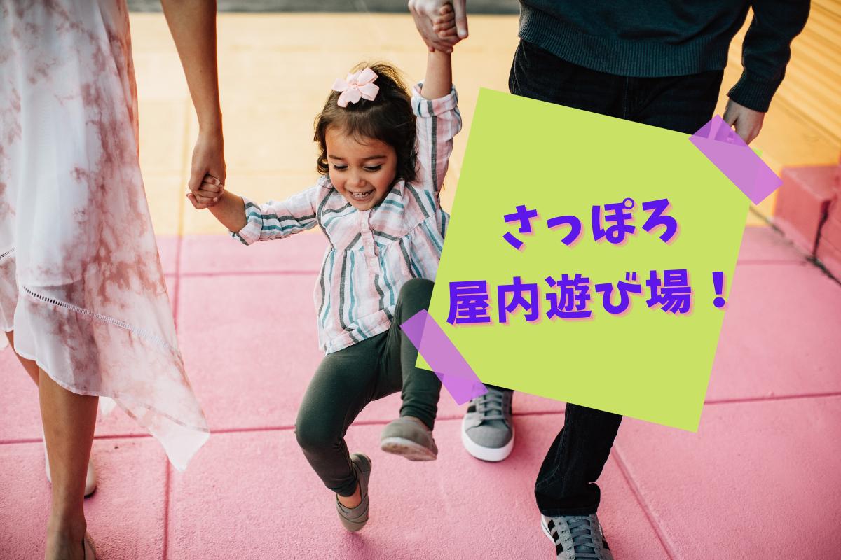 【おすすめ】札幌『子ども連れで楽しい屋内遊び場』~幼児も中学生も楽しい♪自由研究に使える施設も【まとめ】