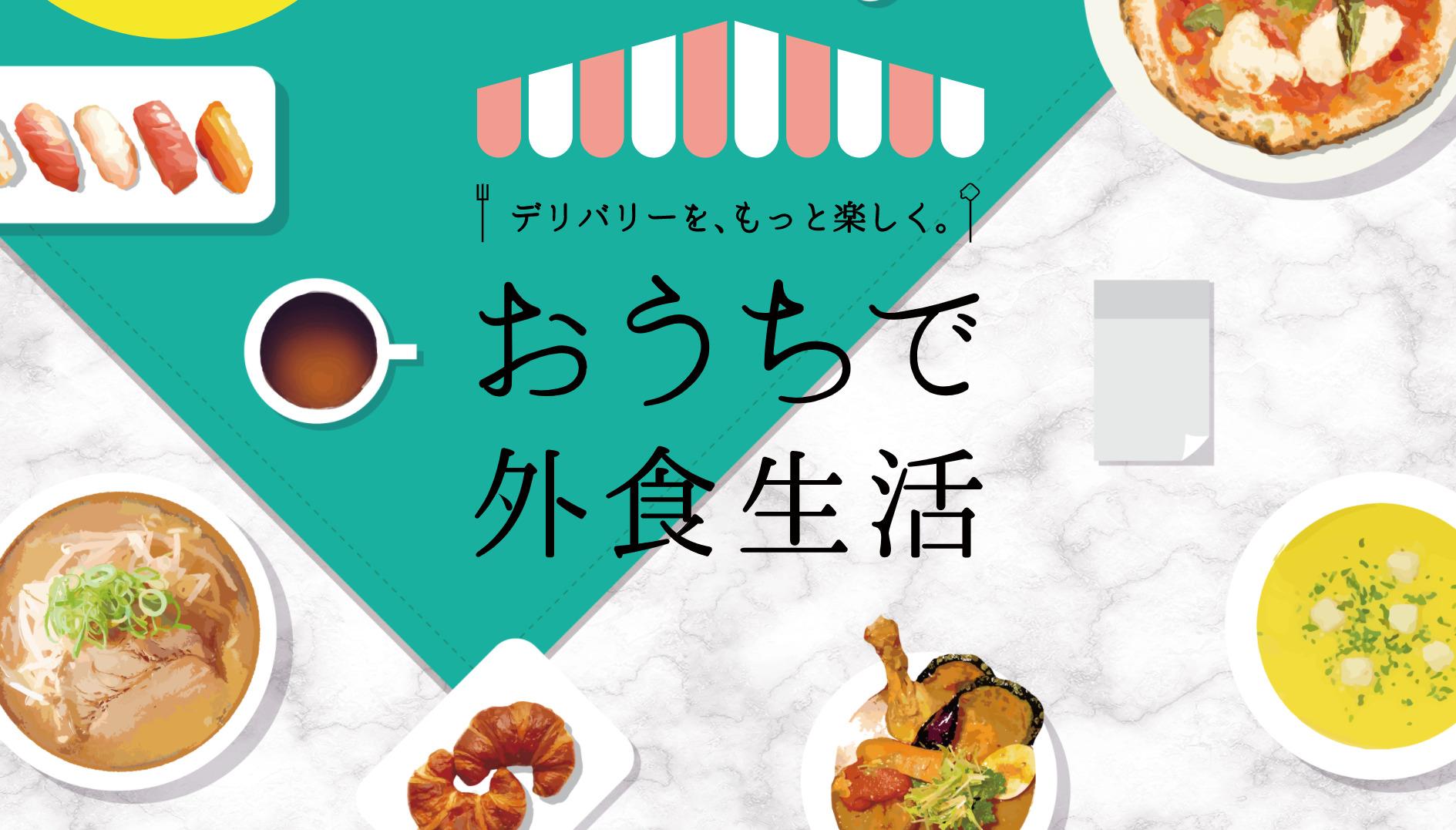 北海道・札幌「おうちで外食生活」