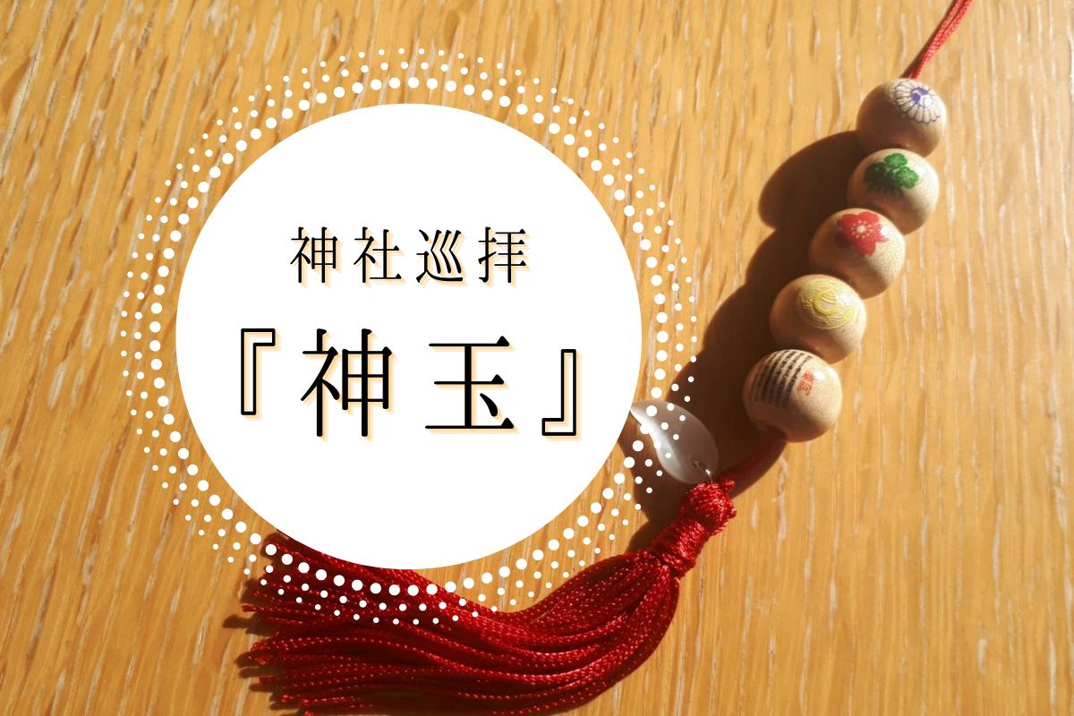 札幌・北広島・江別「神社巡拝 『神玉』」