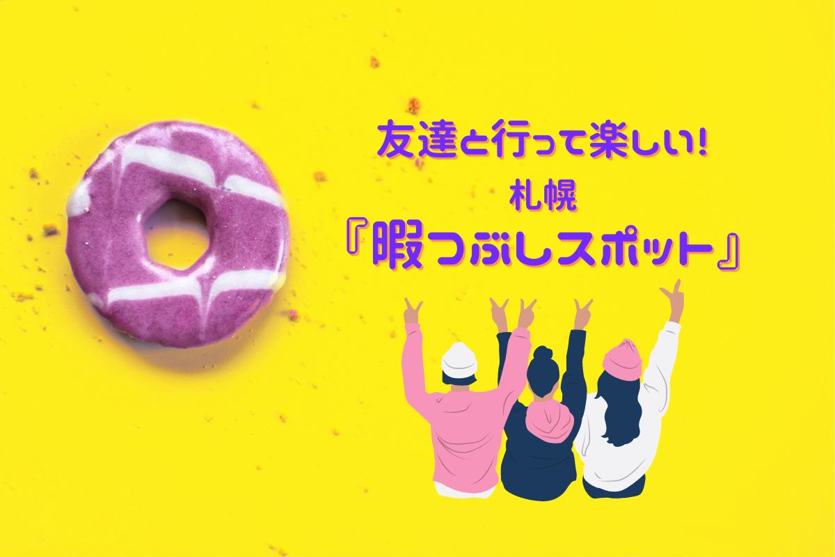 札幌の友達と暇つぶしできるスポット