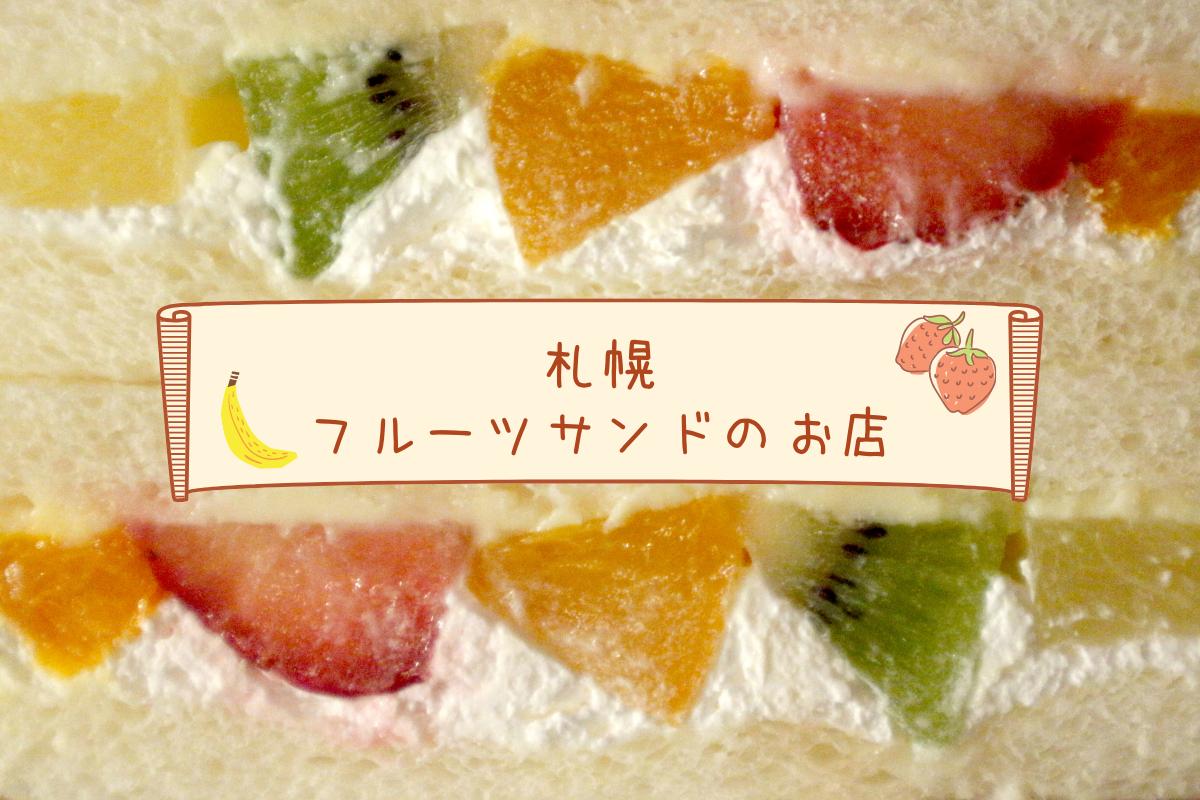 【おすすめ】札幌の『フルーツサンド』が美味しいお店を集めてみました♪【まとめ】