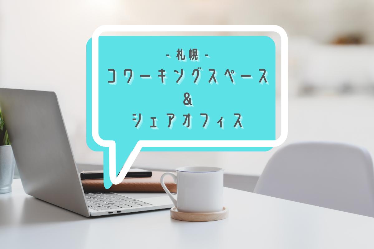 <札幌市内>コワーキングスペース&シェアオフィスまとめ!~ビジター利用など料金や設備をチェック♪