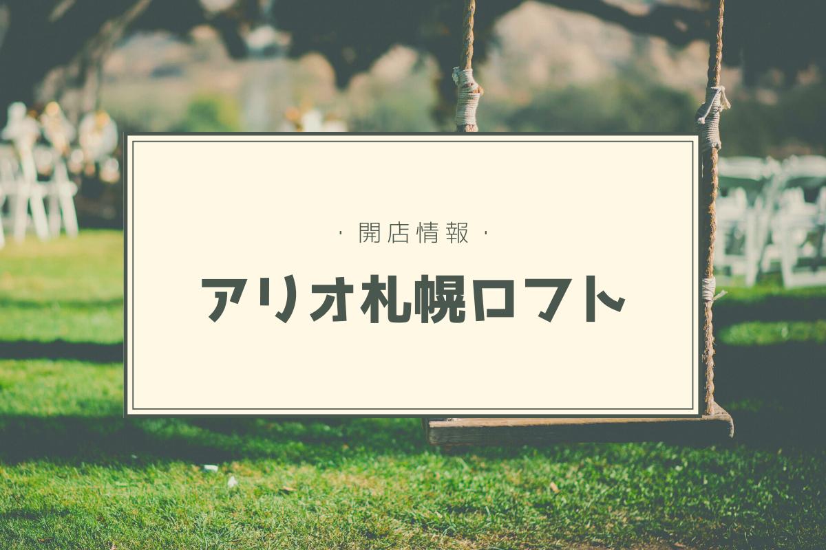 札幌新店開店情報「アリオ札幌ロフト」